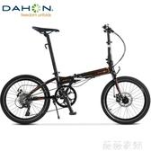 自行車 20寸變速超輕碟剎折疊自行車成年人學生男女式單車D8 MKS薇薇