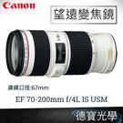 特惠下殺 Canon  EF 70-200mm f/4L IS USM 買再送Marumi 偏光鏡 總代理公司貨 登錄送5000郵政禮券