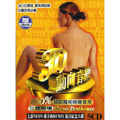 3D動向音樂CD (5片裝) 贈送2片DVD