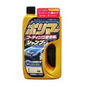 日本Prostaff黃金鍍膜車洗車精