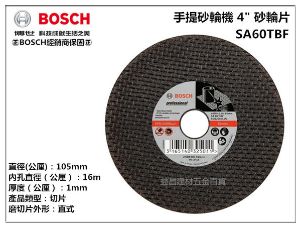 【台北益昌】德國 BOSCH 手提砂輪機 4 砂輪片 白鐵切片 SA60TBF 105x16x1.0mm