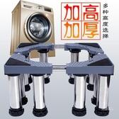 洗衣機底座 加高不銹鋼腳全自動滾筒洗衣機底座增高支架子冰箱小天鵝墊高托架【快速出貨】
