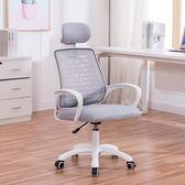 優惠兩天-電腦椅家用升降轉椅現代簡約會議辦公椅職員靠背網布學生宿舍椅子BLNZ