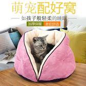 貓窩四季通用貓咪房子保暖貓屋封閉式小型犬網紅狗窩寵物用品冬季WY