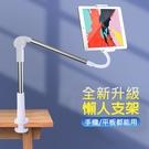 鋁合金桌面手機/平板懶人支架 合金軟管夾式床頭支架 追劇 直播架