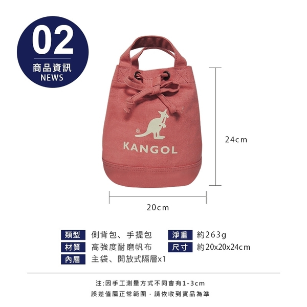 KANGOL 米白 黑 藍 多色 圓筒袋 側背包 帆布 英國 (布魯克林) 6925300-