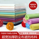 防塵布遮蓋布家用床沙發蓋布家具防塵裝修遮灰布背景布萬能蓋布快速出貨