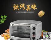 烤箱   多功能電烤箱全自動家商用19L 蛋糕烘焙烤箱  mks阿薩布魯