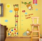 兒童房卡通牆面寶寶裝飾牆紙貼畫牆貼自粘身高貼量身高貼紙可移除