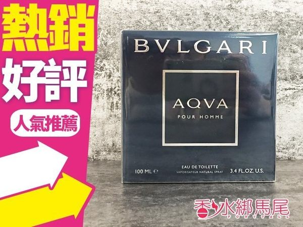 Bvlgari Aqva 寶格麗 水能量男香 5ML香水分享瓶◐香水綁馬尾◐