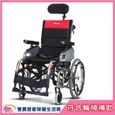 【贈好禮】康揚 鋁合金輪椅 空中傾倒型 仰樂多躺式輪椅 特製輪椅 仰樂多2 VIP2