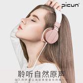 電腦耳機頭戴式重低音手機有線音樂K歌耳麥電腦通用可愛女【全館免運】