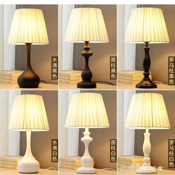 美式台燈臥室床頭燈創意浪漫簡約現代客廳燈具溫馨遙控床頭台燈.YYS 小確幸生活館