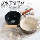 日式雪平鍋 麥飯石涂層奶鍋牛軋糖雪花酥不粘鍋平底鍋 日式料理鍋 全網最低價最後兩天igo