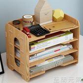 辦公用品收納盒桌面木質文件框資料置物架多層書架檔案a4紙整理盒 至簡元素
