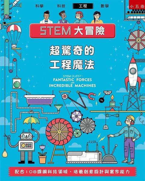 STEM大冒險-超驚奇的工程魔法 :配合108課綱科技領域,培養創意設計與實作能力