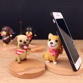 【週年度促銷】酷頓小狗手機支架創意手機架卡通架子可愛狗狗桌面手機支架禮品