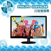 PHILIPS 飛利浦 226V4LAB 22型LED寬螢幕液晶顯示器 電腦螢幕
