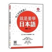就是要學日本語初級(上)(隨書附作者親錄標準日語發音+朗讀音檔QR Code)