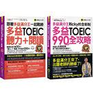 《全新制多益TOEIC聽力+閱讀》+《全新制多益TOEIC990分全攻略》