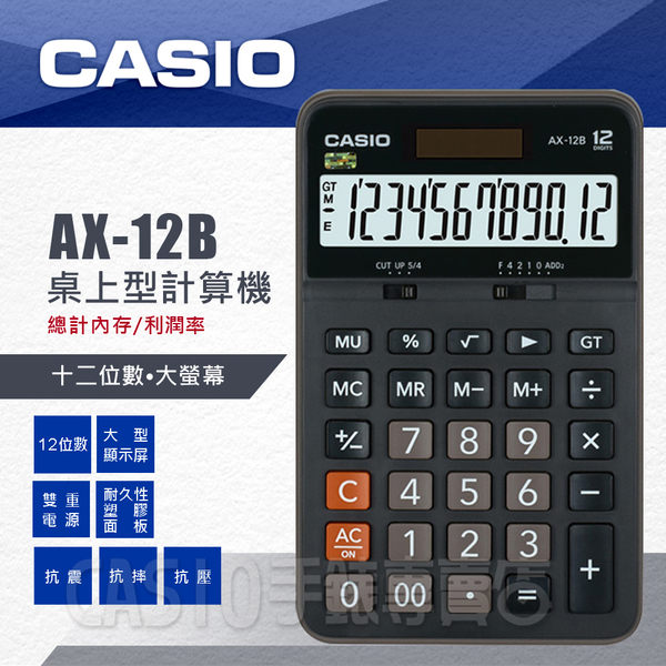 CASIO 卡西歐 計算機專賣店 原廠貨 AX-12B 大螢幕 12位數 利潤率 總計內存