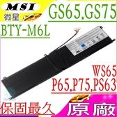 微星 電池(原廠)-MSI BTY-M6L,GS60 電池,GS65 電池,GS60 6QE,GE63 電池,GS65 8RE,GS65 8RF,GS65 8SF,MS-16Q2