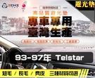 【麂皮】93-97年 Telstar 天王星 避光墊 / 台灣製、工廠直營 / telstar避光墊 telstar 避光墊 telstar 麂皮