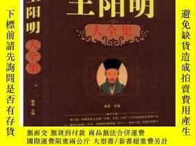 二手書博民逛書店罕見王陽明大全集 古代名人 中國歷史名人介紹 精神狀態 心靈成長