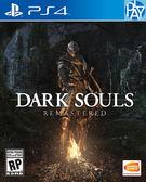 PS4-黑暗靈魂Remastered 重製中文版 含上級騎士半身像 PLAY-小無電玩