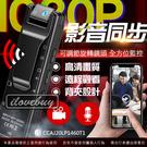 K16 錄影錄音攝像機 夜視升級 錄影錄音 微型WIFI攝影機 高畫質 影音同步 針孔 微型密錄器