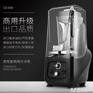 刨冰機 CB-699靜音沙冰機商用奶茶店帶罩隔音刨碎冰機攪拌榨果汁料理破壁【果果新品】
