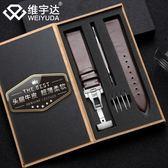 錶帶蝴蝶扣dw天梭卡西歐ck浪琴代用男女款通用手錶帶配件22mm  極有家