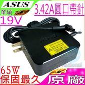ASUS 65W 充電器(原廠)-華碩 19V,3.42A,B400,P500,PU401,UX51VZ,PU301LA,ADP-65 AW A  (圓口帶針)
