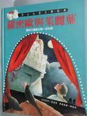 【書寶二手書T5/少年童書_XFP】羅密歐與茱麗葉:愛的力量能化解一切仇恨_莎士比亞