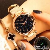 韓版時尚潮流簡約氣質手錶女士2020年新款ins風學生防水網紅星空 聖誕節全館免運