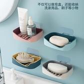 4個裝 肥皂盒架子瀝水免打孔香皂置物架【櫻田川島】