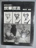 【書寶二手書T2/藝術_EMS】炭筆技法_民78