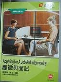 【書寶二手書T1/語言學習_YBV】eTALK新世代英語輕鬆學商務英語篇第1冊 : 應徵與面試