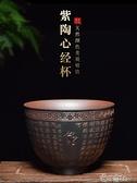 建水紫陶茶杯心經浮雕品茗杯家用非陶瓷主人杯單杯子大號茶盞 港仔會社