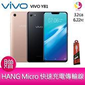分期0利率 Vivo Y81 螢幕分割功能 臉部解鎖 3GB / 32GB 智慧型手機 贈『快速充電傳輸線*1』