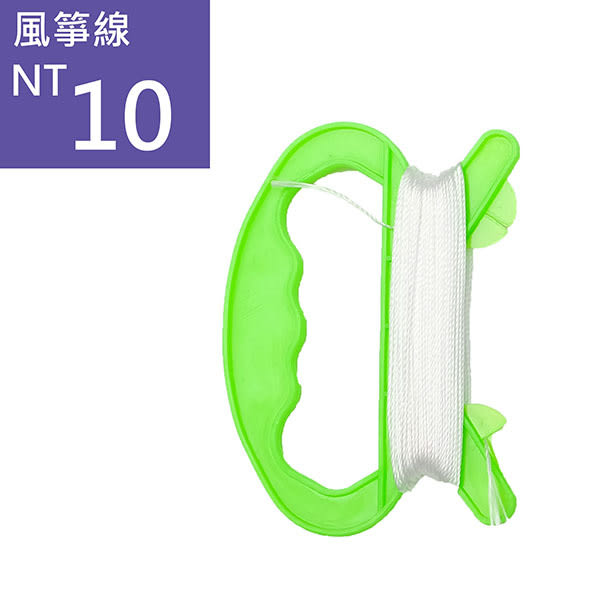 風箏線(小)