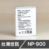 KONICA MINOLTA 柯尼卡美能達 NP-900 DB-NP900 台灣世訊 日製電芯 副廠鋰電池 (一年保固)