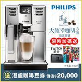 ★大確幸方案★加碼送switch組合【飛利浦】Incanto Deluxe全自動義式咖啡機 (HD8921)