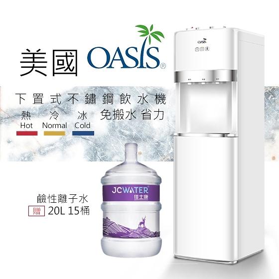 桶裝式下置式免搬水三溫飲水機+15桶鹼性離子水(20公升)
