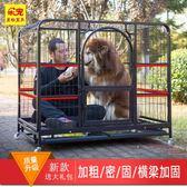 狗籠L大型犬M中型犬金毛哈士奇薩摩阿拉斯加拉布拉多加粗寵物狗籠快速出貨