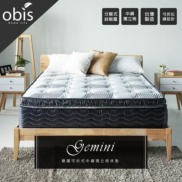 Gemini雙層可拆式竹炭獨立筒床墊[單人3.5×6.2尺]【obis】