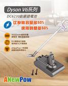 Dyson V6, SV03, SV07, SV09|3000mAh 副廠電池DC6230(無濾網)【迪特軍】