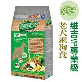 台北汪汪 維吉VP專業級老犬素狗食7.5KG 3-OVP7.5KG