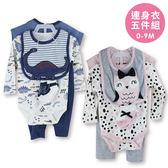 (五件套)連身衣 新生兒服 純棉寶寶衣 圍兜 嬰兒服 外出服 新生兒彌月禮 寶寶襪 0-9M【GH0005】