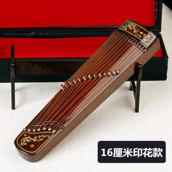 手工制作迷你古箏古琴模型娃娃樂器擺件男女朋友生日中國傳統禮物 初見居家